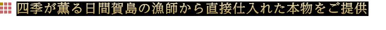 四季が薫る日間賀島の漁師から直接仕入れた本物をご提供