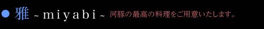 雅miyabi 河豚の最高の料理をご用意いたします。