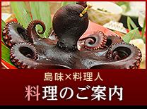 島味×料理人 料理のご案内