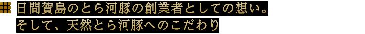 日間賀島のとら河豚の創業者としての想い。そして、天然とら河豚へのこだわり